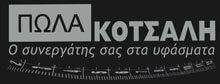 Υφάσματα Χονδρικής Θεσσαλονίκη - Πώλα Κότσαλη